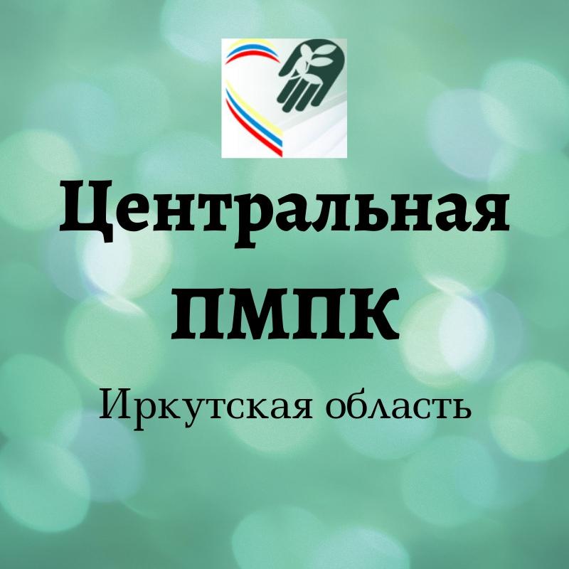 Центральная ПМПК